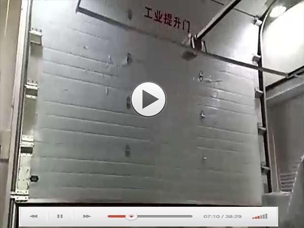 工业滑升门视频演示